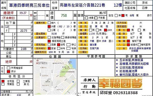 賞屋369四季.jpg