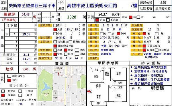 賞屋379遠見藝術品.jpg