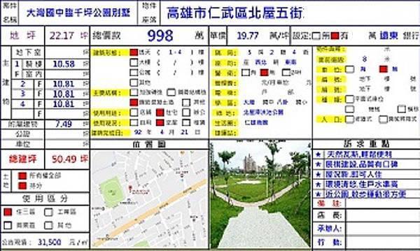 賞屋381大灣國中.jpg
