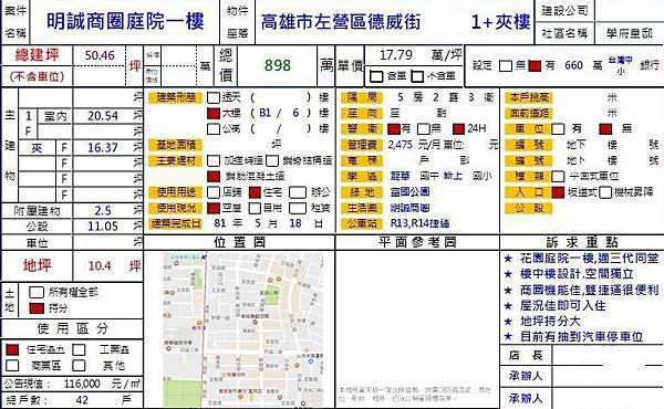 賞屋385德威街.JPG