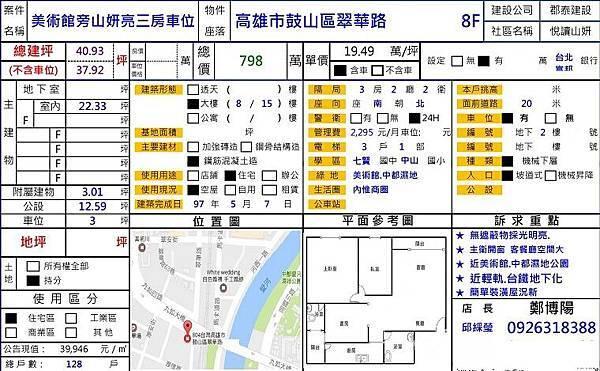 賞屋387山妍8.jpg