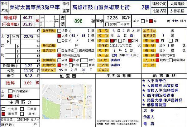賞屋388太普2F.jpg