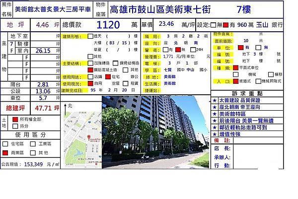 賞屋397太普7F.jpg
