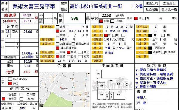 賞屋399太普北一街.jpg