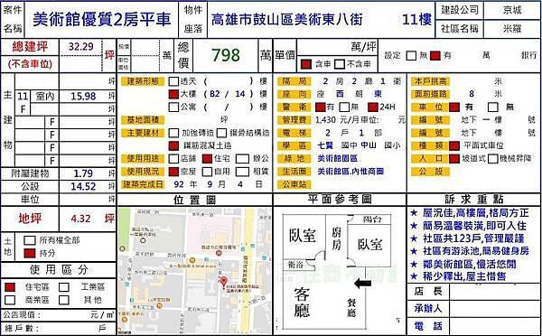 賞屋409米羅.jpg