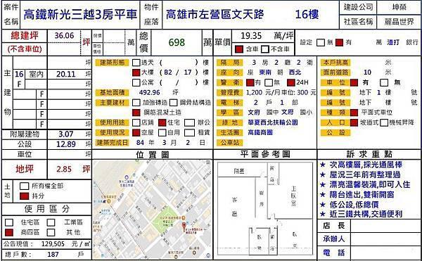 賞屋412麗晶文天路.jpg