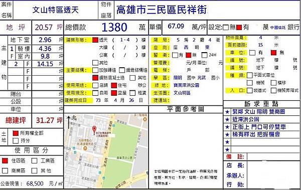 賞屋413民祥街.JPG