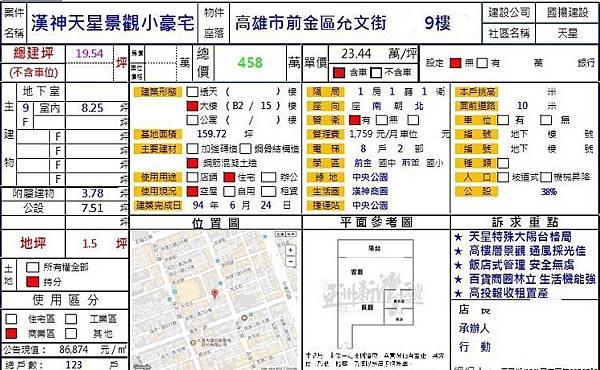 賞屋418天星.jpg