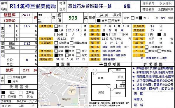 賞屋426-輕井澤.jpg