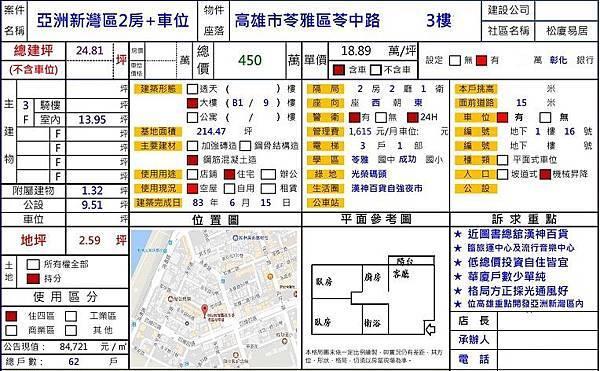 賞屋428松廈易居.jpg