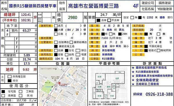 賞屋429國泰YOO.jpg