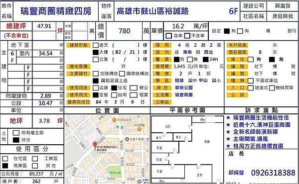 賞屋430康庭與我.jpg