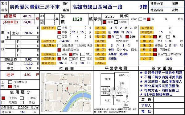 賞屋443波堤9樓.jpg