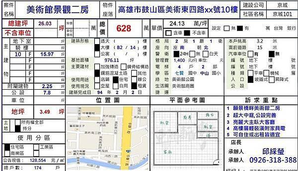 賞屋488京城101.jpg