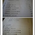 TORO賞和食0013.jpg