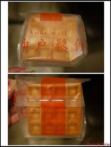 神戶鬆餅0002.jpg