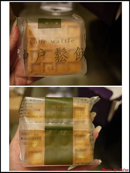 神戶鬆餅0005.jpg