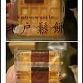 神戶鬆餅0006.jpg