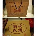 閩式燒餅0004.jpg