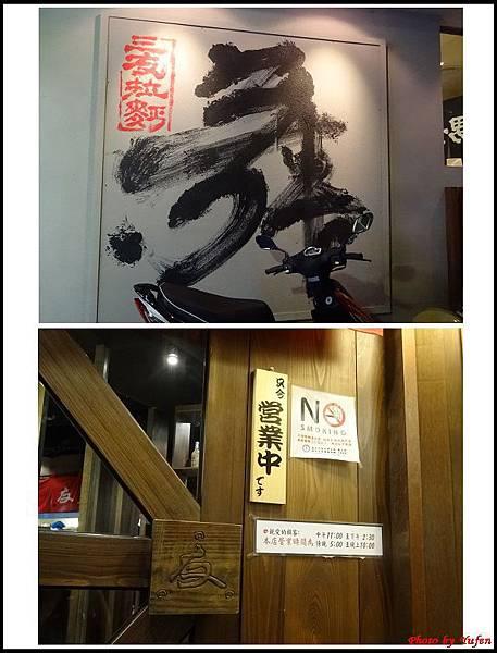 三友拉麵0011.jpg