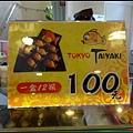 Tokyo Taiyaki鯛魚燒001.jpg