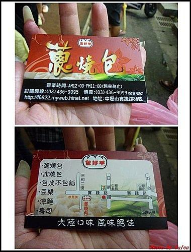 中原夜市美食小吃11.jpg