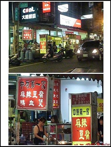 中原夜市美食小吃25.jpg