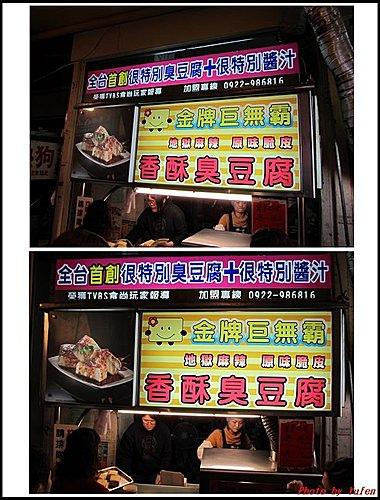 台中-逢甲夜市05.jpg