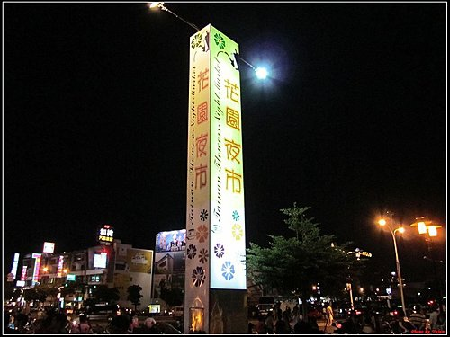 台南-花園夜市小吃01.jpg