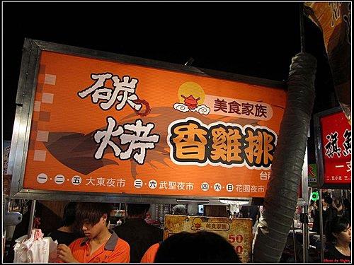 台南-花園夜市小吃07.jpg