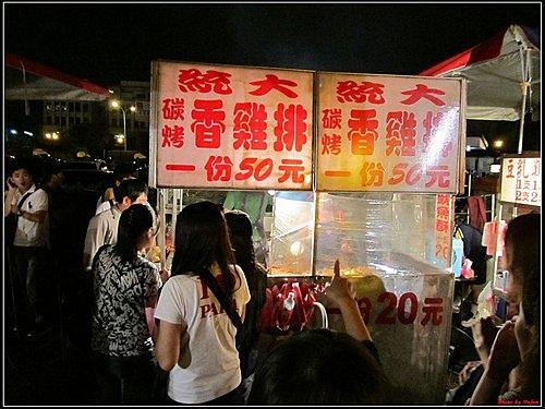台南-花園夜市小吃11.jpg