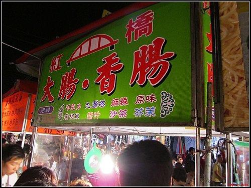 台南-花園夜市小吃39.jpg