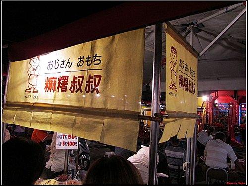 台南-花園夜市小吃41.jpg
