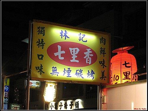 高雄-六合觀光夜市14.jpg