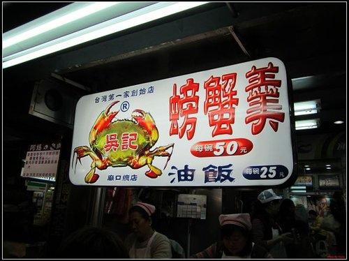 基隆-基隆廟口小吃01.jpg