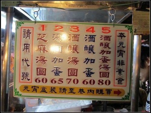 基隆-基隆廟口小吃39.jpg