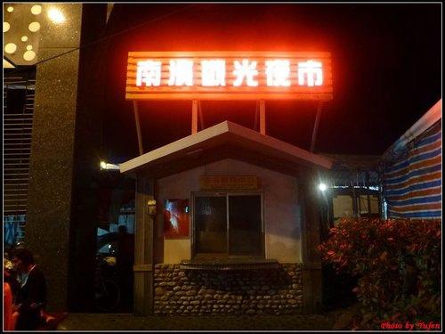 南濱夜市01.jpg