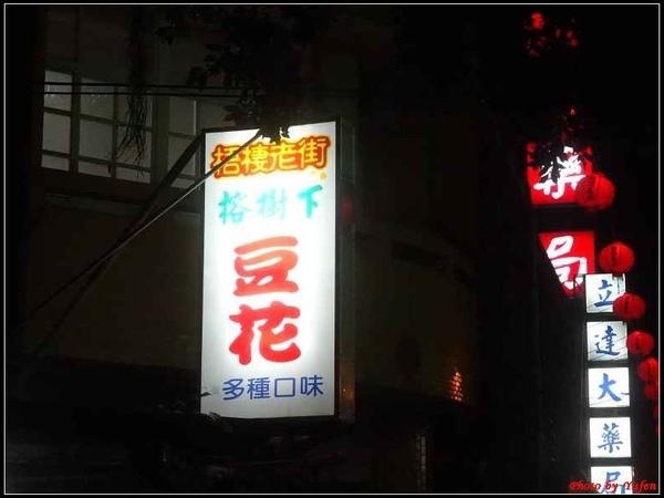 台中-梧棲老街-林異香齋07.jpg