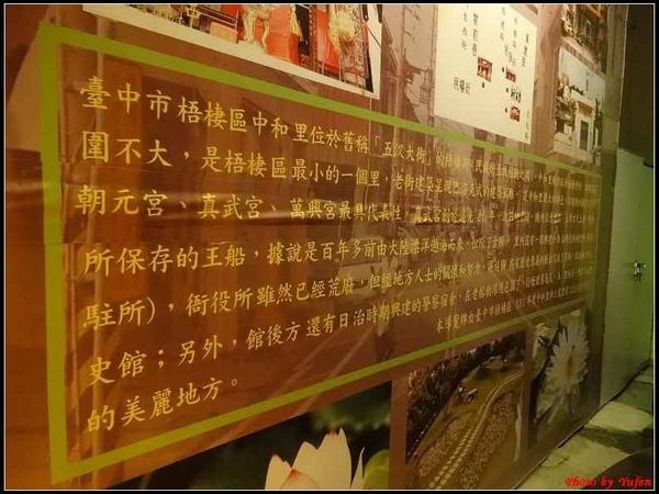 台中-梧棲老街-林異香齋16.jpg