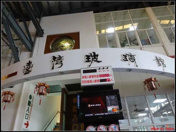 台灣玻璃館&玻璃廟22.jpg