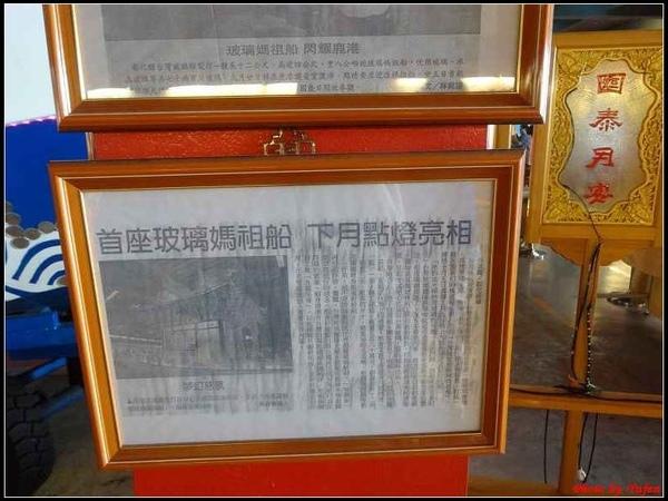 台灣玻璃館&玻璃廟49.jpg