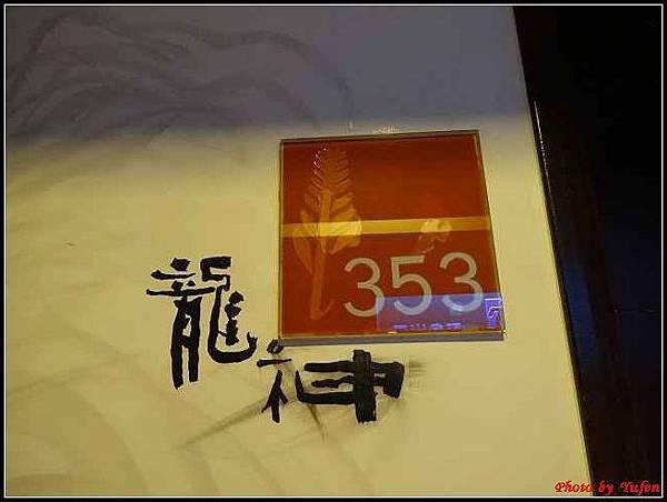 文華道036.jpg