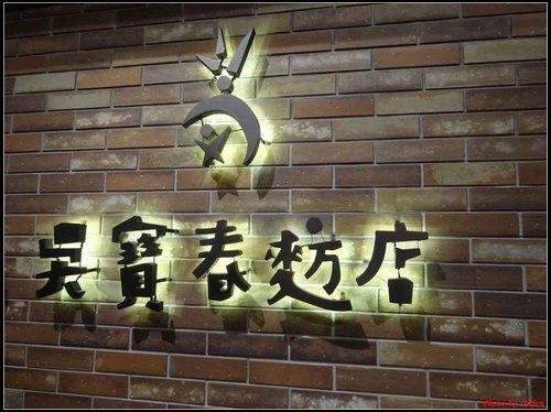 台北-吳寶春麥方店02.jpg