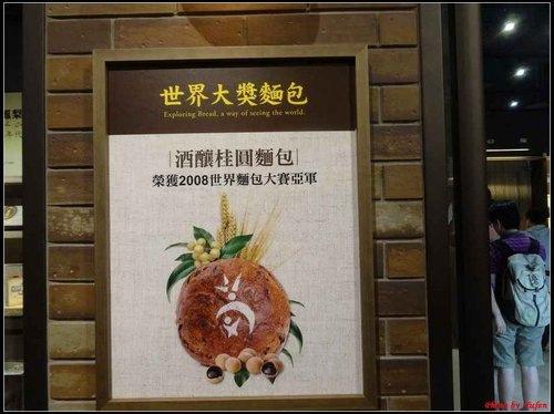 台北-吳寶春麥方店04.jpg