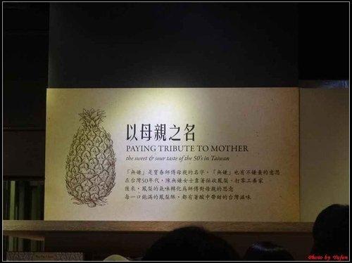 台北-吳寶春麥方店12.jpg