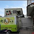 宜蘭-柯氏(礁溪)蔥油餅&吳記花生捲01.jpg
