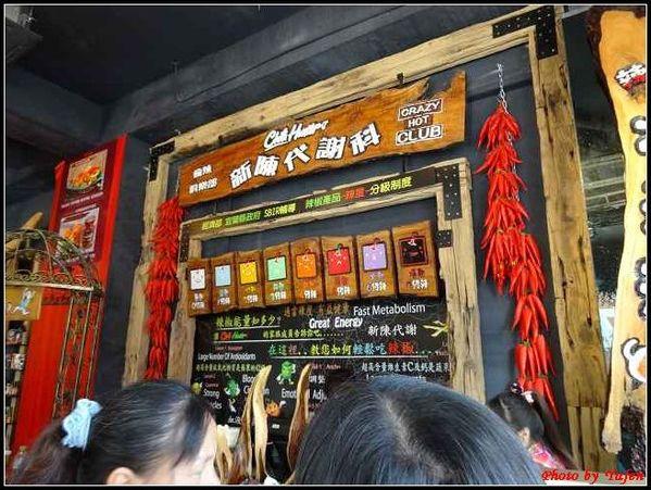宜蘭-鴨喜露滷味專家&辣椒博物館13.jpg