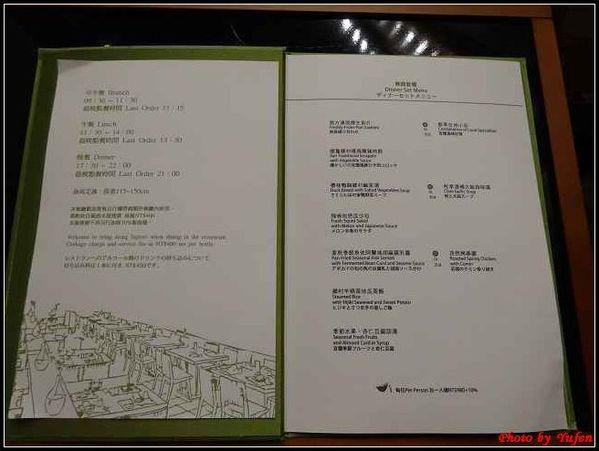 宜蘭-礁溪老爺岩波庭晚餐08.jpg