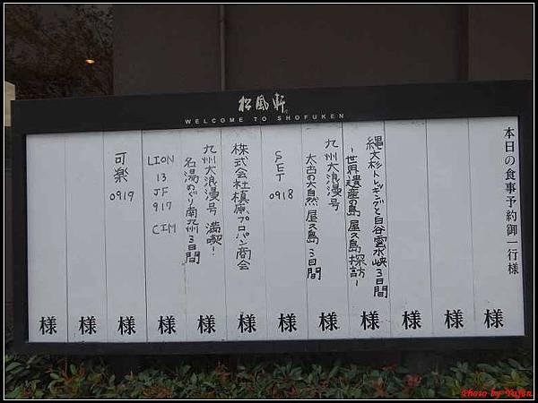 南九州Day1-2-仙巖園午餐021.jpg