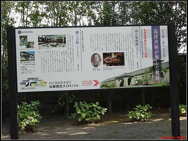 南九州Day1-3-仙巖園138.jpg